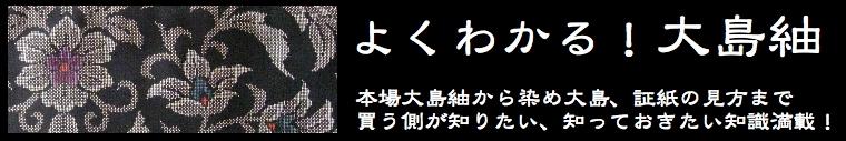 yokuwakaru-oshimatumugi