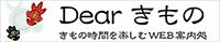 Dear きもの Logo