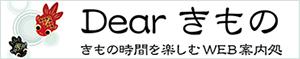 Dear きもの ロゴ